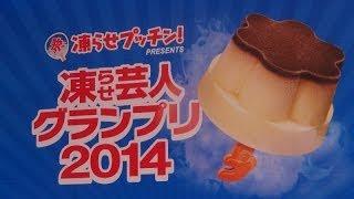 グリコ乳業株式会社は「プッチンプリン」の販売促進イベントとして、201...