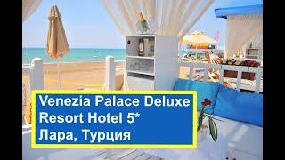 Venezia Palace Deluxe Resort Hotel 5 Венеция Пелас Делюкс Резорт Лара Турция обзор отеля