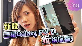 【开箱喵】上手Samsung Galaxy FOLD折叠机(改良版),我折我折我折!