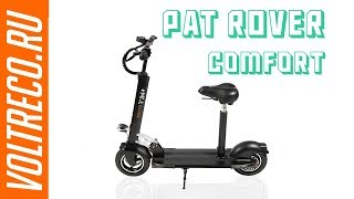 Электросамокат Volteco Pat Rover Comfort с сиденьем Распаковка и Обзор Voltreco.ru