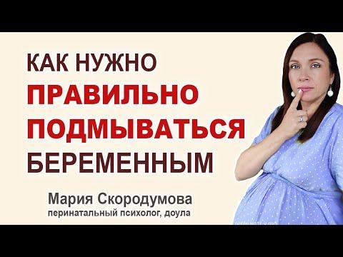 Уход за промежностью во время беременности.