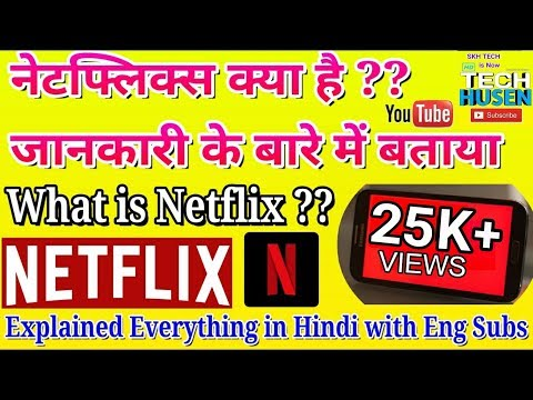 What is Netflix  Explained in Detail  ENGLISH Subs  नेटफ्लिक्स क्या है विस्तार से समझाया गया