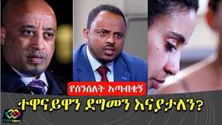 How does Temesgen Afework handle the real life Senselet drama?