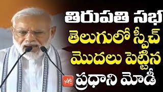 PM Modi Telugu Speech in Tirupati Public Meeting Andhra Pradesh BJP PM Modi Tirumala YOYO TV