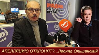 Апелляцию нового адвоката Ефремова отклонят=Но есть шанс что дело пересмотрят=Леонид Ольшанский