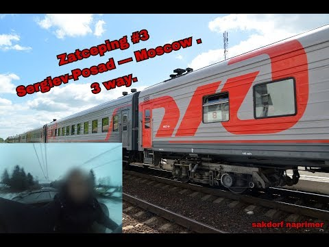 Zatceping #3 | ПДС | Сергиев Посад - Москва.
