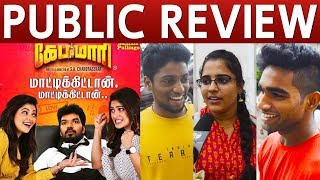 Capmari Public Review   Capmari Movie Review   Capmari Review with Public   Jai , Athulya, SAC