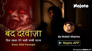 Band Darwaza- Short Horror Film Story in Hindi|Bhoot ki Kahani in Hindi | भयंकर भूत की डरावनी कहानी