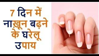 7 दिन में नाख़ून बढ़ाने के घरेलु उपाय  Nails Care   How to Grow Nails Faster naturally   Nails Growt