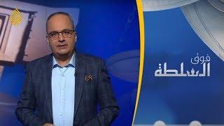 🇪🇬 فوق السلطة - مسلسل محمد علي والسيسي