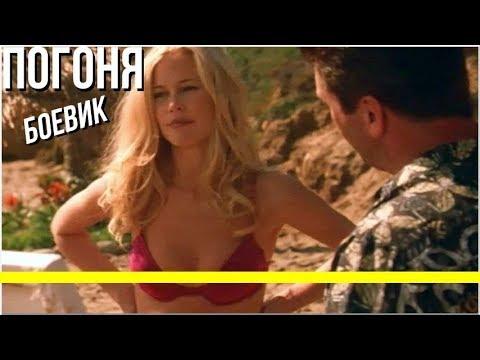 «ПОГОНЯ» — Боевик, Триллер, Драма / Зарубежные Фильмы