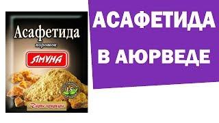 видео АЮРВЕДА - Специи-помощники на кухне. ч.3
