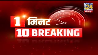 1 Minute 10 Breaking । Hindi News । Latest News । Top News । Today's News । News24