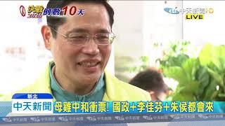 20200101中天新聞 藍設「韓國瑜障礙」! 力拚「中和變總統故鄉」