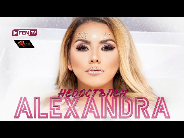 ALEXANDRA - Nedostapen / АЛЕКСАНДРА - Недостъпен