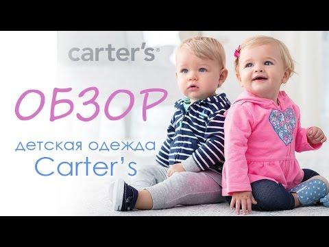 Детская одежда Картерс в Новосибирске - 376 товаров  Выгодные цены. dd355f77957