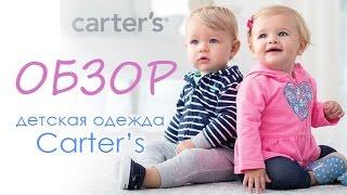 ОБЗОР | детская одежда Carters(, 2016-06-06T21:34:38.000Z)