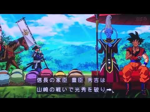 Dragon Ball Super History of Japan Scene Vegeta Samurai (#2)