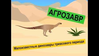 Динозавры триаса   Познавательное видео про динозавров для детей   Агрозавр