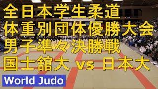全日本学生柔道体重別団体優勝大会 2018 男子準々決勝戦 国士舘vs日本 JUDO