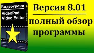 Бесплатный видеоредактор VideoPad 8. 01  Полный обзор  программы Видеоуроки