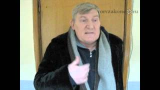 вор в законе Владимир Баркалов (Блондин); 24.03.2010