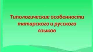 Уроки татарского языка  Урок 4  Типологические особенности