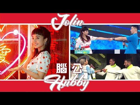 【一週一Dance】蔡依林Jolin Tsai-腦公Hubby│嘻小瓜│娛樂百分百