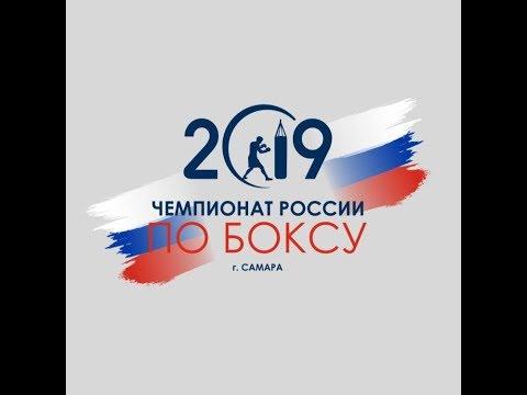 Чемпионат России по боксу среди мужчин 2019 Самара День 2 Дневная сессия Ринг А