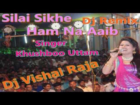 Silai Sikhe Ham Na Aaib Khushboo Uttam Mix Dj Vishal Raja