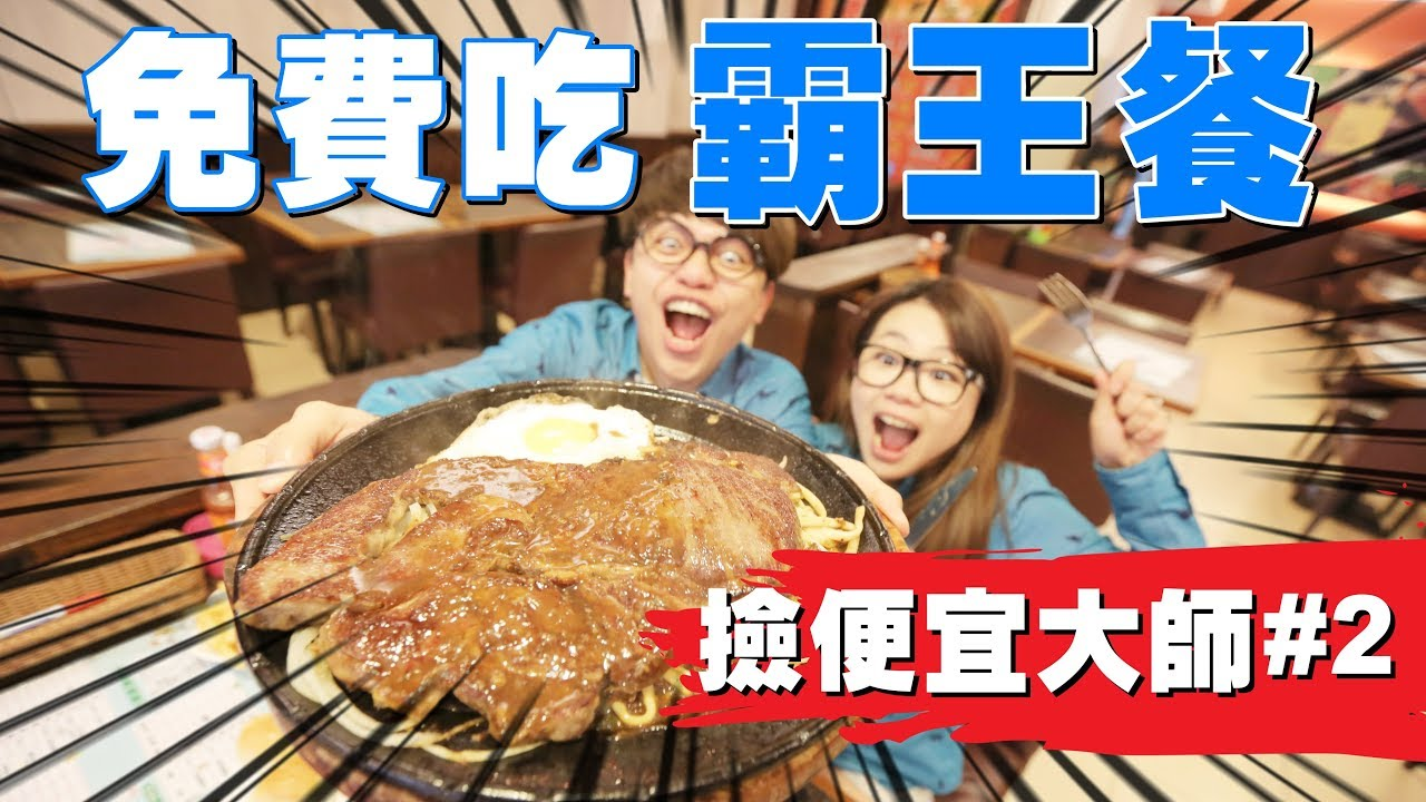 【撿便宜大師#2】全臺灣可以免費吃霸王餐的店!【蔡阿嘎Life】 - YouTube