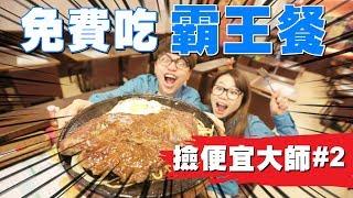 【撿便宜大師#2】全台灣可以免費吃霸王餐的店!【蔡阿嘎Life】