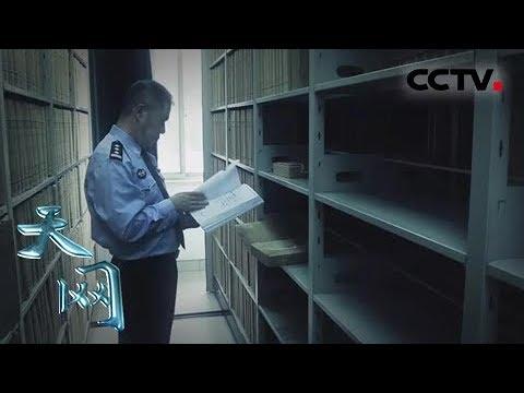 《天网》光影作证十九年:杀人犯在逃19年终落网 解密民警侦破全过程   CCTV社会与法