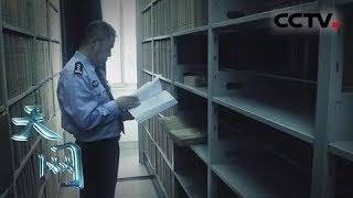 《天网》光影作证十九年:杀人犯在逃19年终落网 解密民警侦破全过程 | CCTV社会与法