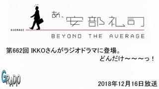 IKKOさんがラジオドラマに登場。どんだけ~~~っ!』 神保町の居酒屋。...