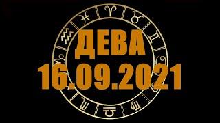 Гороскоп на 16.09.2021 ДЕВА