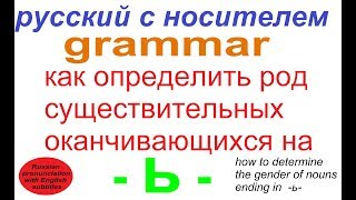 № 324   Русский язык: род существительных, заканчивающихся на Ь / грамматика