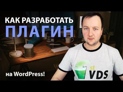 Плагин сайт в разработке вордпресс