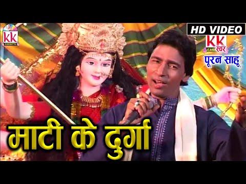 Puran Sahu | Cg Jas Geet | Mati Ke Durga | Azaz A Warasi | Chhatttisgarhi Song | Video 2021
