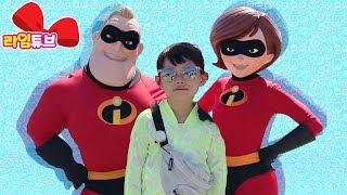 [라임 디즈니랜드 자연놀이터에가다!] 영웅가족 인크레더블을 만나다.Disneyland Playground | LimeTube & Toy 라임튜브