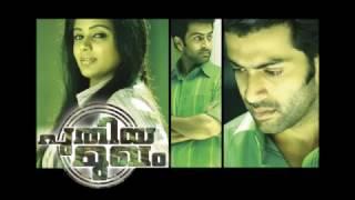 Kaane Kaane - Puthiyamukham movie malayalam Karaoke with lyrics