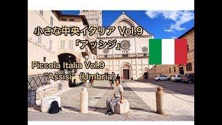 """小さなイタリア""""アッシジ""""@ウンブリア州 Piccola Italia """"Asís"""" @Umbria, Italia thumbnail"""