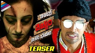 Allari Naresh Intlo Dayyam Nakem Bhayam Movie Teaser | Kruthika | Latest Telugu Movie Trailers 2016