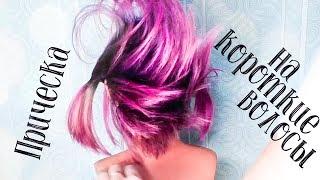 ⭐Простая и Красивая прическа на Короткие волосы пошагово⭐Высокий Пучок⭐Easy Short Hair Updo