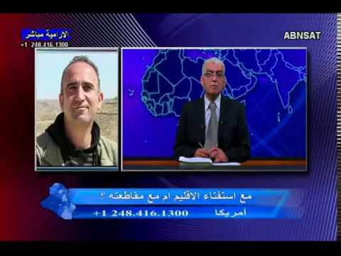 رزكار عقراوي - حوار حول - الاستفتاء في كردستان- والوضع الداخلي في كردستان : تقديم الاستاذ كمال يلدو  - 08:19-2017 / 9 / 21