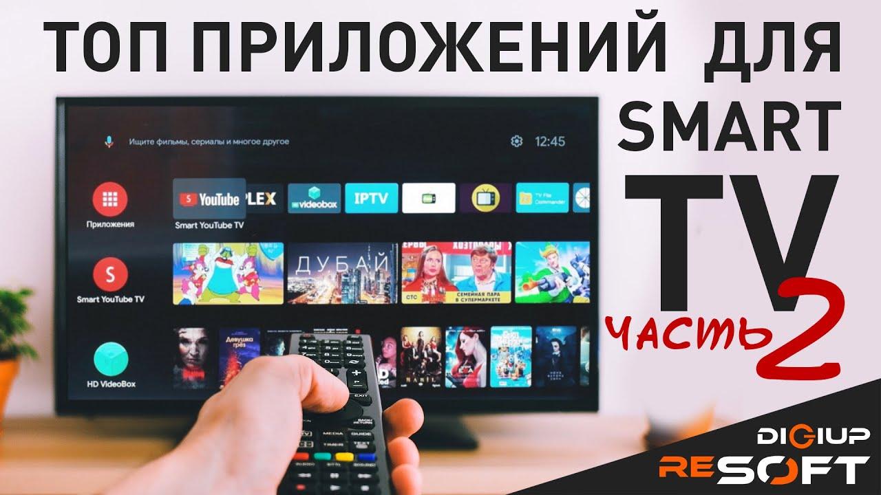 Топ приложений для SmartTV (AndroidTV) часть 2
