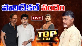 LIVE: KCR Federal Front vs Chandrababu Naidu | Top Story with TV5 Murthy | TV5 Live