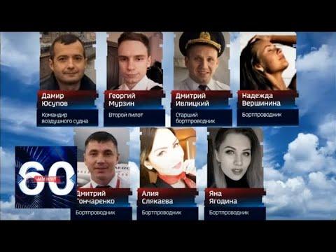 """""""Экипаж сотворил чудо!"""": как удалось спасти десятки пассажиров самолета А-321. 60 минут от 15.08.19"""