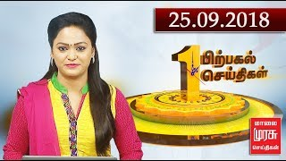 1 P.M News 24-09-2018 Malaimurasu tv News