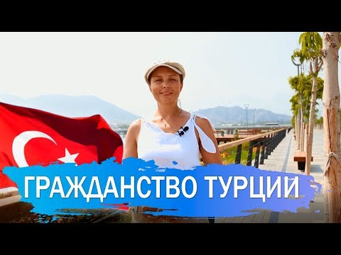 Гражданство в Турции при покупке недвижимости